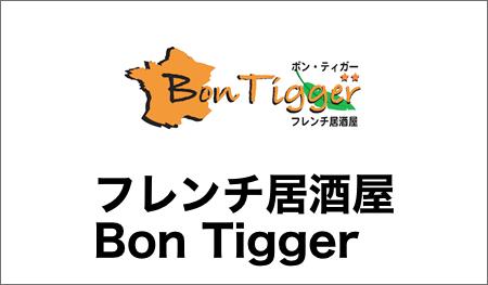 フレンチ居酒屋 Bon Tigger