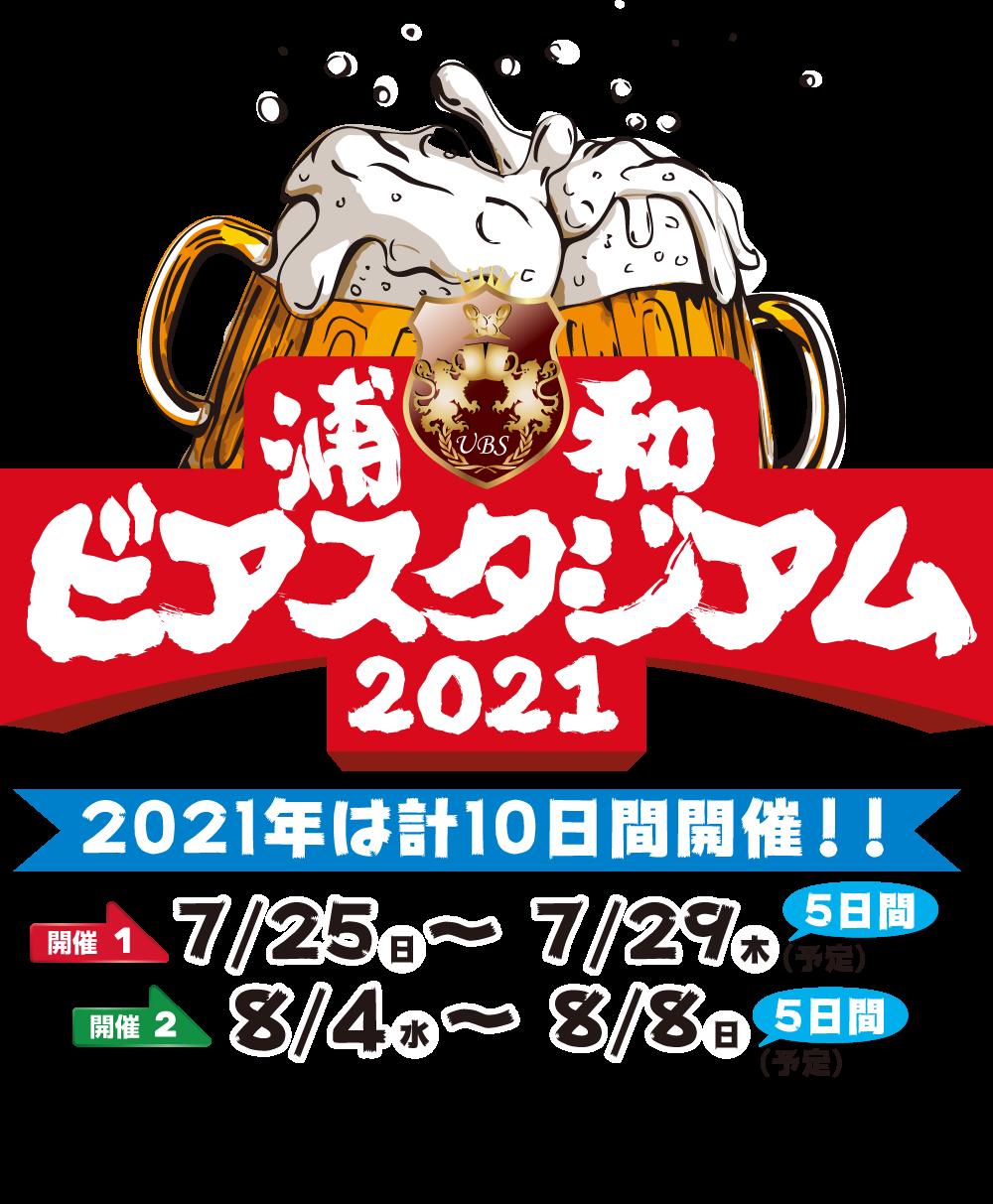 浦和ビアスタジアム2021