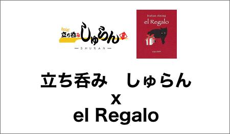 立ち呑み しゅらん X el Regalo