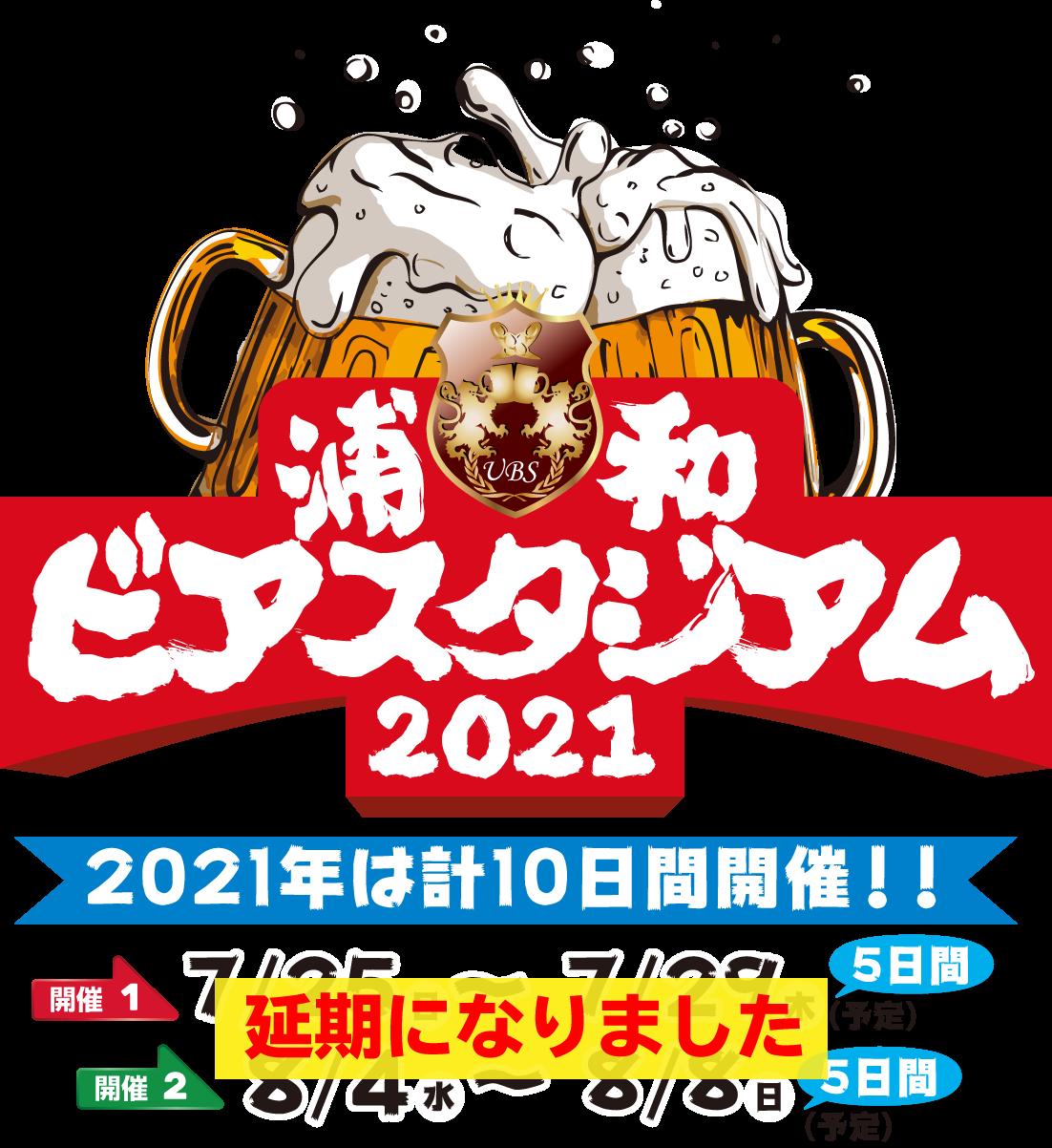 浦和ビアスタジアム2020