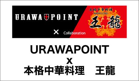 URAWAPOINT X 本格中華料理 王龍