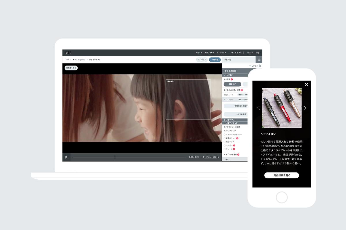 新しい動画マーケティング。インタラクティブ動画(双方向の触れる動画)
